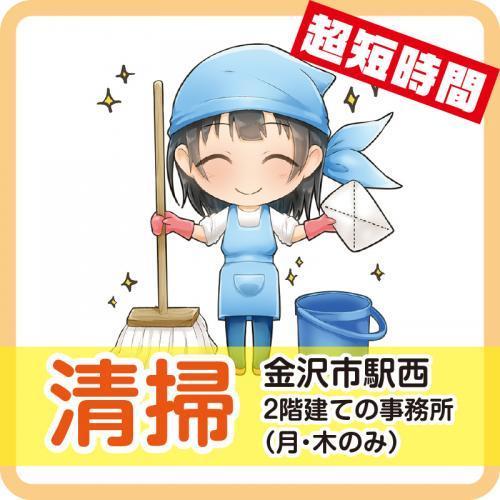 【金沢市駅西】清掃/北陸千代田株式会社