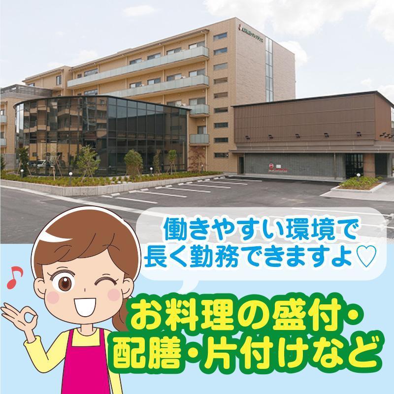 お料理の盛付・配膳・片付けなど/株式会社グリーンヘルスケアサービス