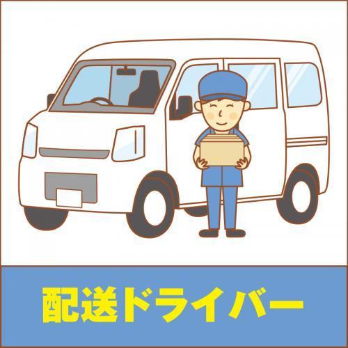 【金沢市】配送ドライバー/株式会社パレネ