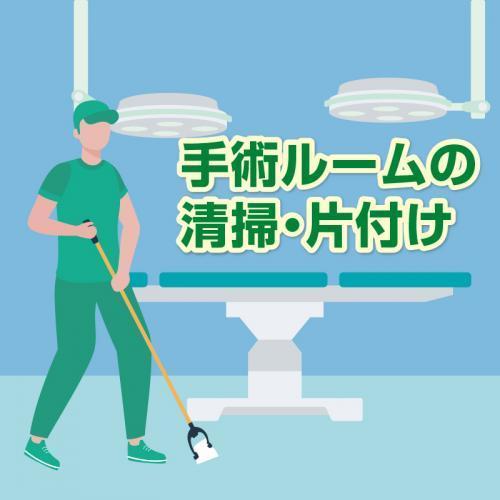 手術ルームの清掃・片付け/株式会社ダスキンヘルスケア北陸