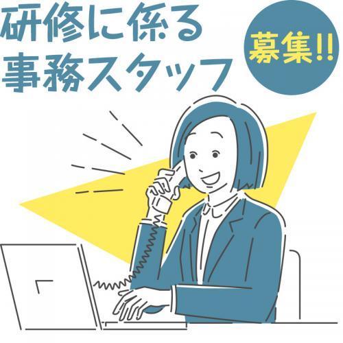 研修に係る事務スタッフ/株式会社アスティ