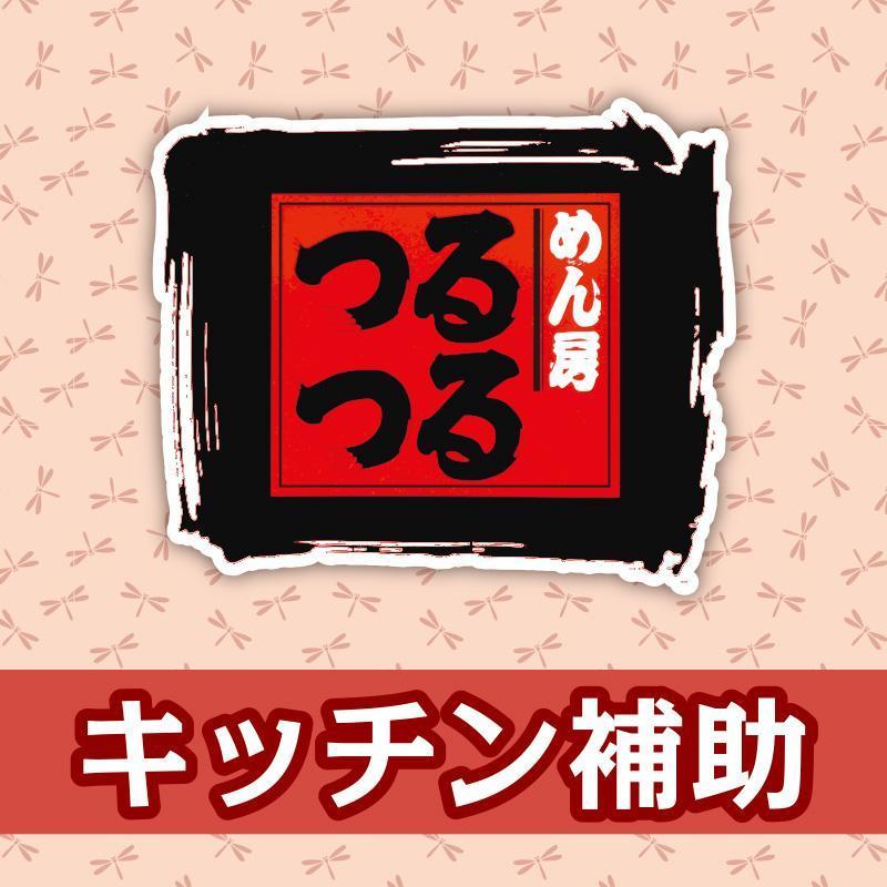 【長坂店】キッチン補助/めん房 つるつる