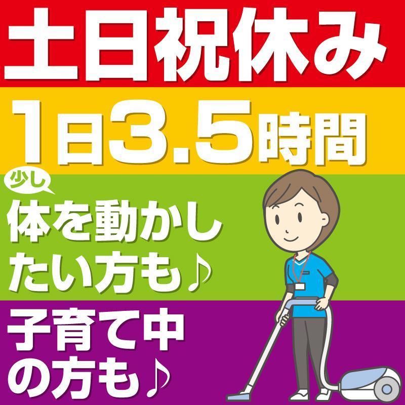 《2名募集!》建物内の日常清掃/武田商事株式会社