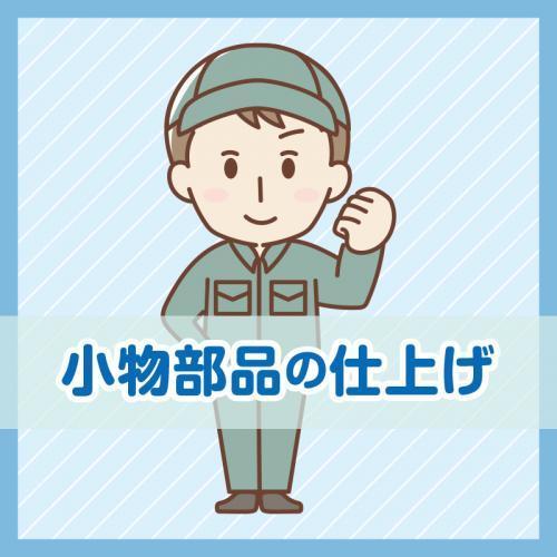 【金沢市】小物部品の仕上げ/株式会社 イスズ
