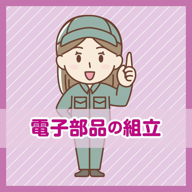 【白山市】電子部品の組立/株式会社 イスズ