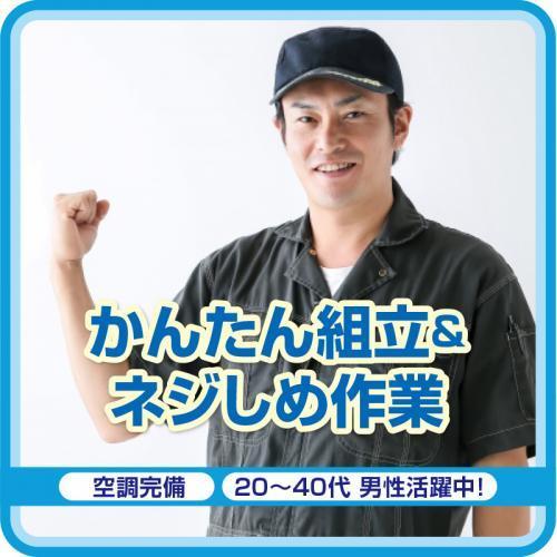 【金沢市】かんたん組立&ネジしめ作業/株式会社メビウス