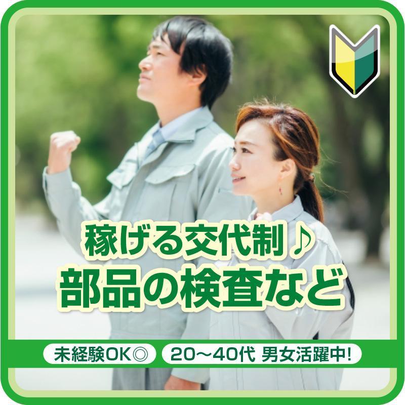 【金沢市】稼げる交代制♪部品の検査など/株式会社メビウス
