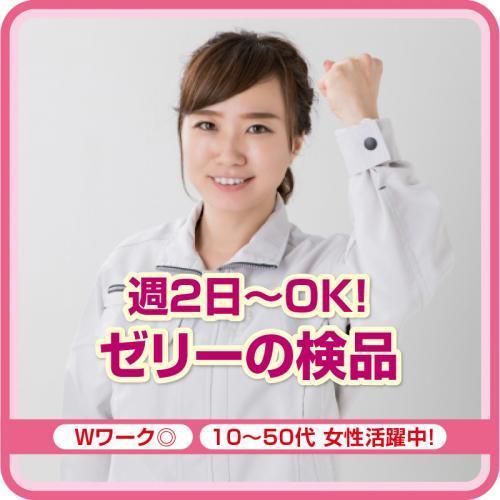 【金沢市】週2日~OK! ゼリーの検品《短期》/株式会社メビウス