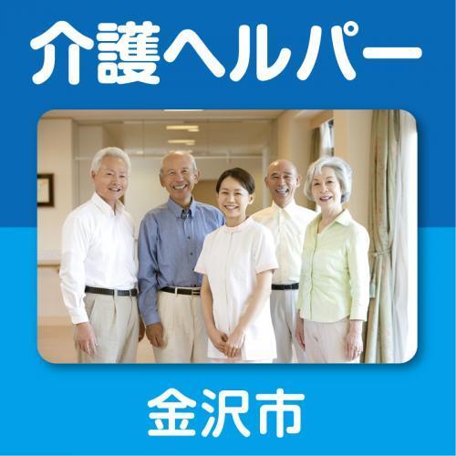 【金沢市】介護ヘルパー/日研メディカルケア  金沢オフィス