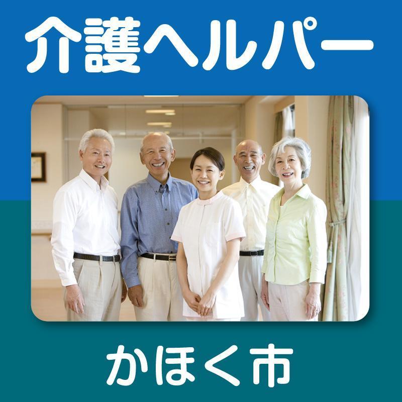 【かほく市】介護ヘルパー/日研メディカルケア  金沢オフィス
