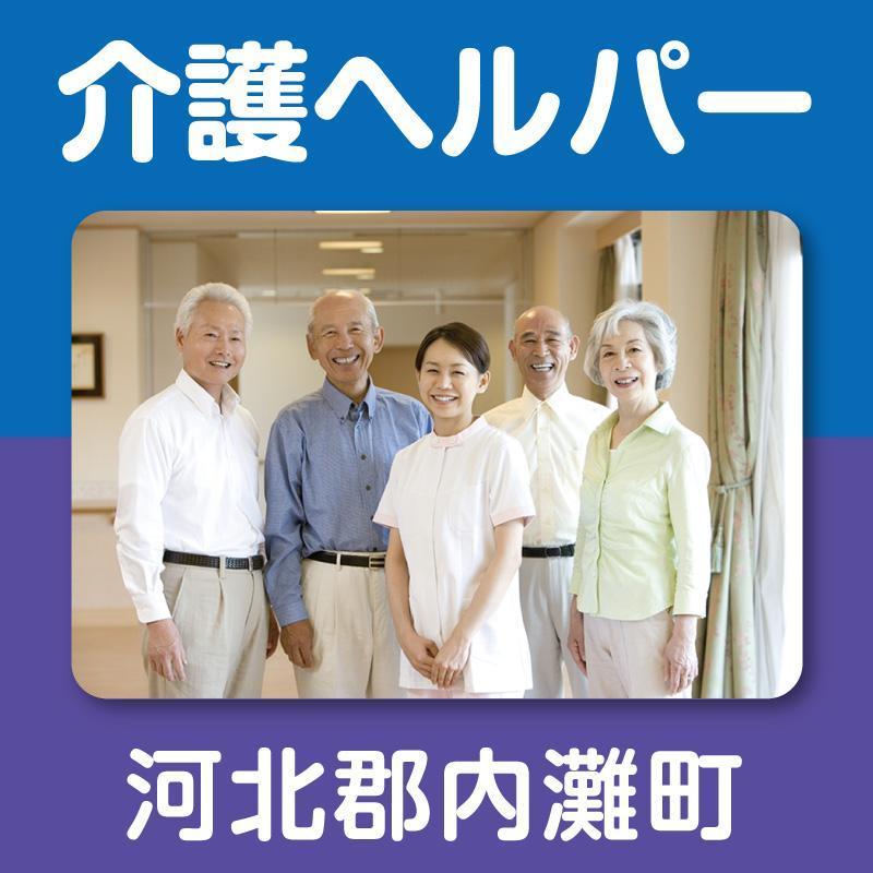 【内灘町】介護ヘルパー/日研メディカルケア  金沢オフィス