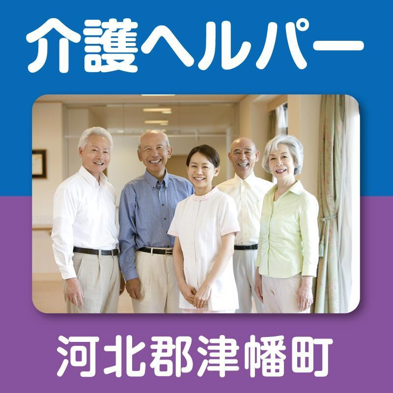 【津幡町】介護ヘルパー/日研メディカルケア  金沢オフィス