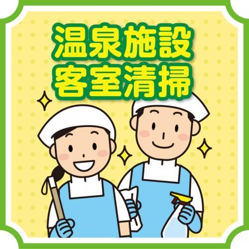 【金沢市松島町】温泉施設客室清掃/株式会社コスモテックス