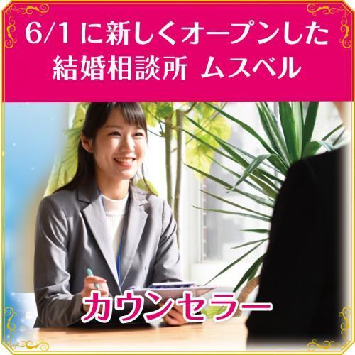 カウンセラー(正社員)/ムスベル株式会社