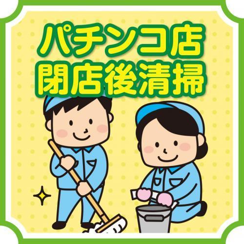 【金沢市沖町】パチンコ店閉店後清掃/株式会社コスモテックス