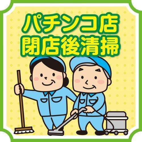 【金沢市長田本町】パチンコ店閉店後清掃/株式会社コスモテックス