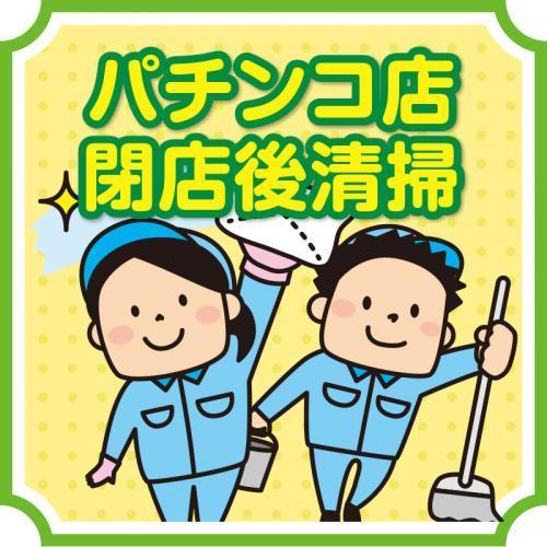 【野々市市御経塚】パチンコ店閉店後清掃/株式会社コスモテックス