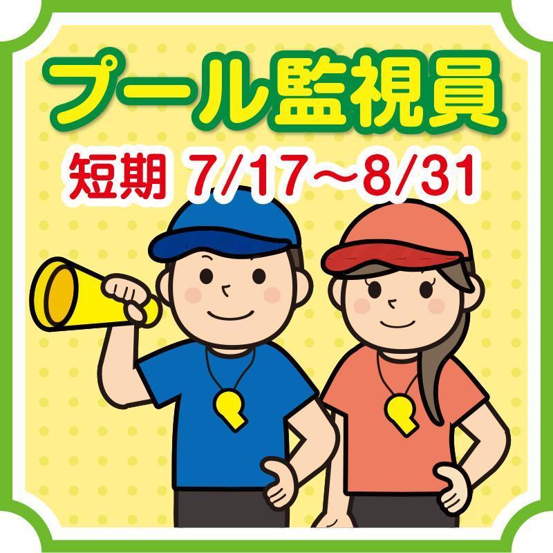 【金沢市東力】プール監視員《短期》/株式会社コスモテックス