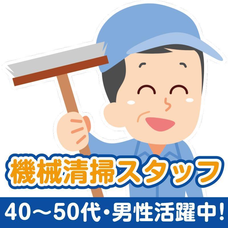 機械清掃スタッフ/羽二重豆腐株式会社