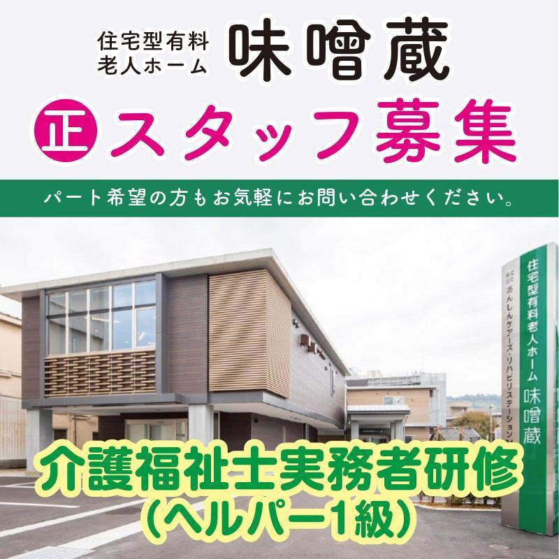 介護福祉士実務者研修/住宅型有料老人ホーム 味噌蔵