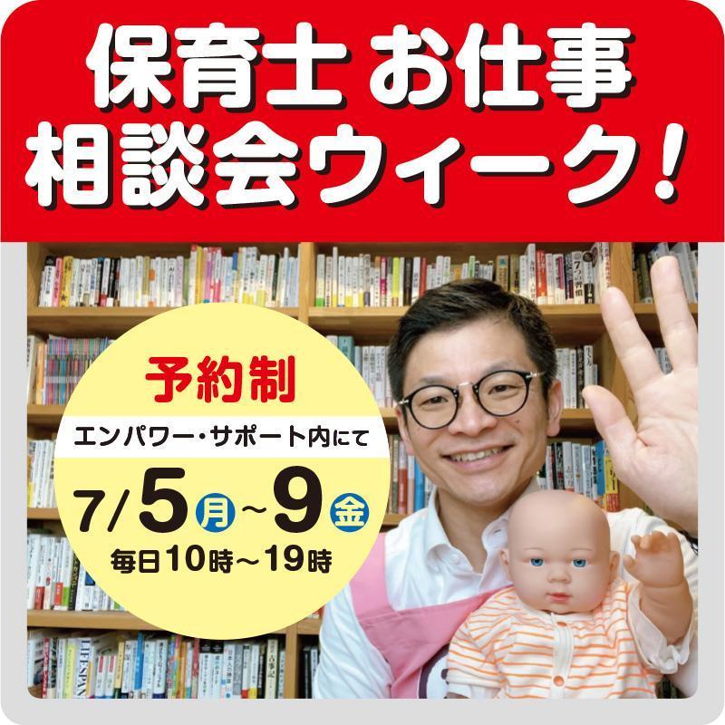 保育士/エンパワー・サポート株式会社