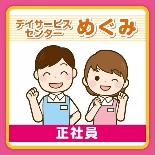 介護職員【正社員】/デイサービスセンター めぐみ(株式会社 恵)