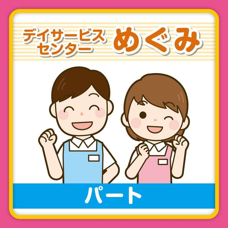 介護職員【パート】/デイサービスセンター めぐみ(株式会社 恵)