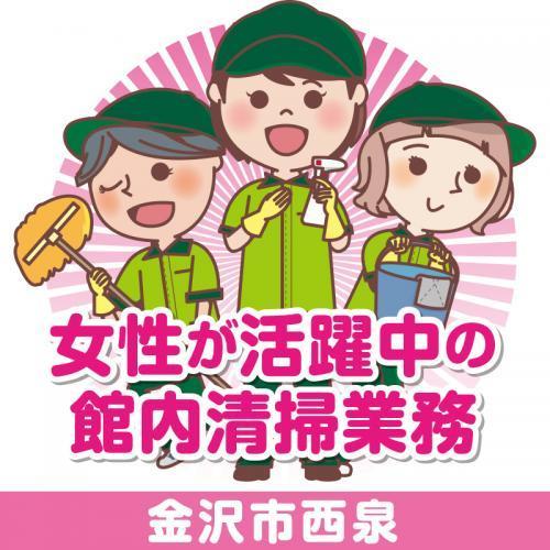 《急募!》【金沢市西泉】館内清掃業務/サンワ株式会社