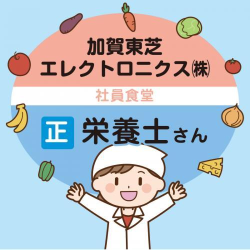【正社員】 栄養士/株式会社  紙安クッキング