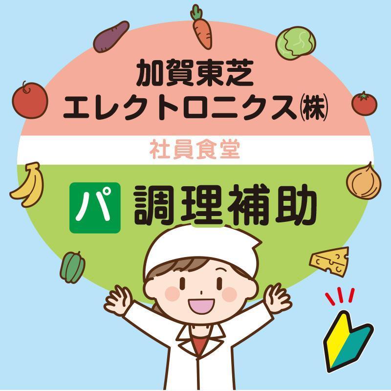 【パート】 調理補助/株式会社  紙安クッキング