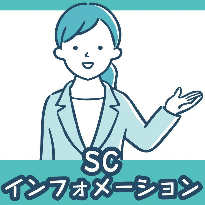 【かほく市】SCインフォメーション/3S株式会社