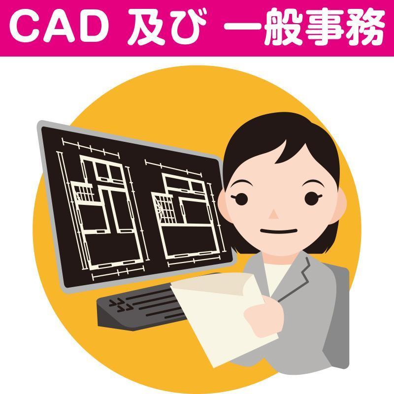 【白山市森島町】CAD 及び 一般事務/株式会社パレネ