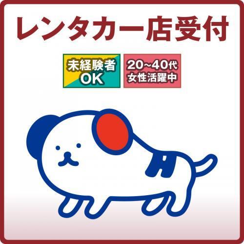 レンタカー店受付/株式会社ホットスタッフ金沢