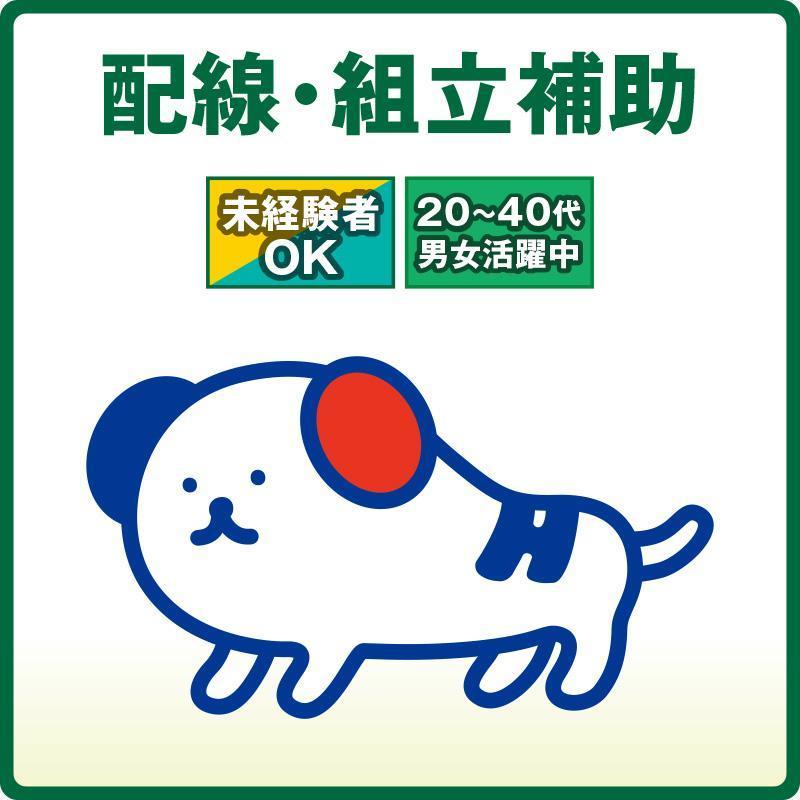 配線・組立補助/株式会社ホットスタッフ金沢