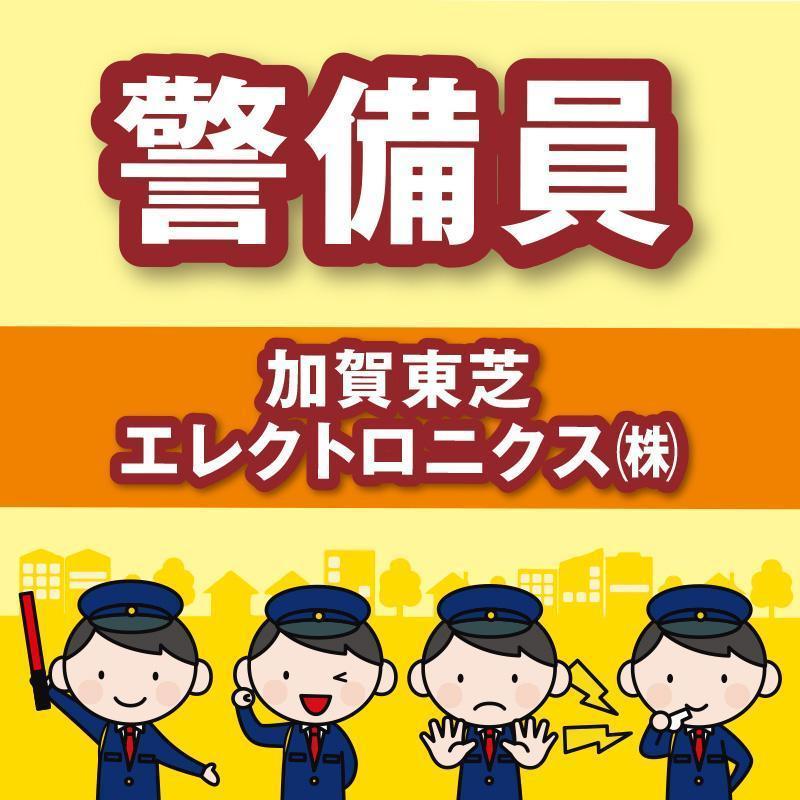施設内警備・加賀東芝エレクトロニクス/國際警備保障株式会社