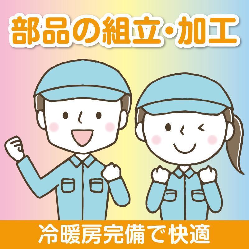 【白山市熱野町】部品の組立・加工/株式会社エー・オー・シー