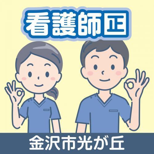 【金沢市光が丘】看護師(正社員)/株式会社コミケア