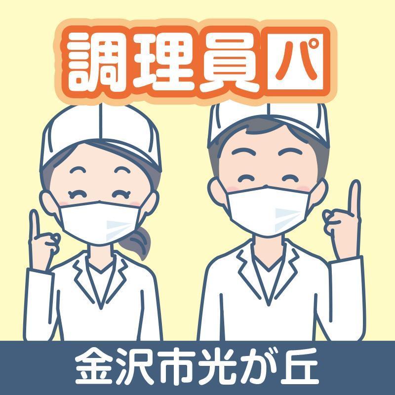 【金沢市光が丘】調理員(パート)/株式会社コミケア