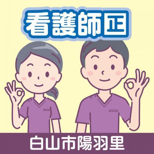 【白山市陽羽里】看護師(正社員)/株式会社コミケア