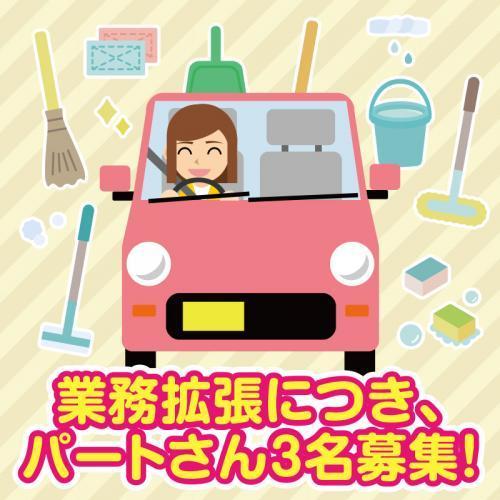 商品をお届け・交換するお仕事/ダスキン金沢