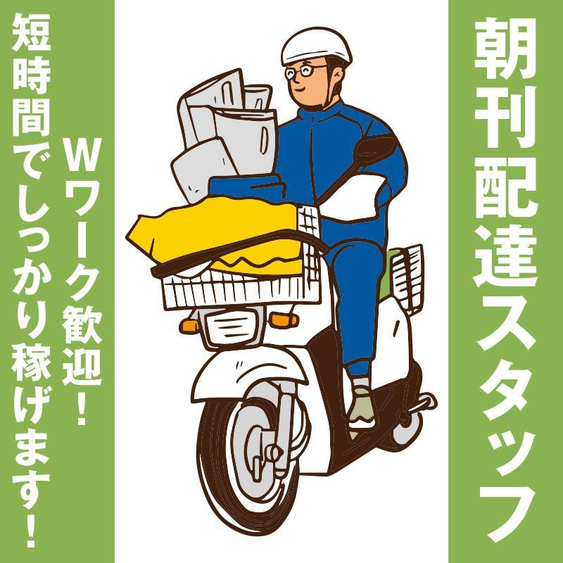 朝刊配達スタッフ/吉田新聞店