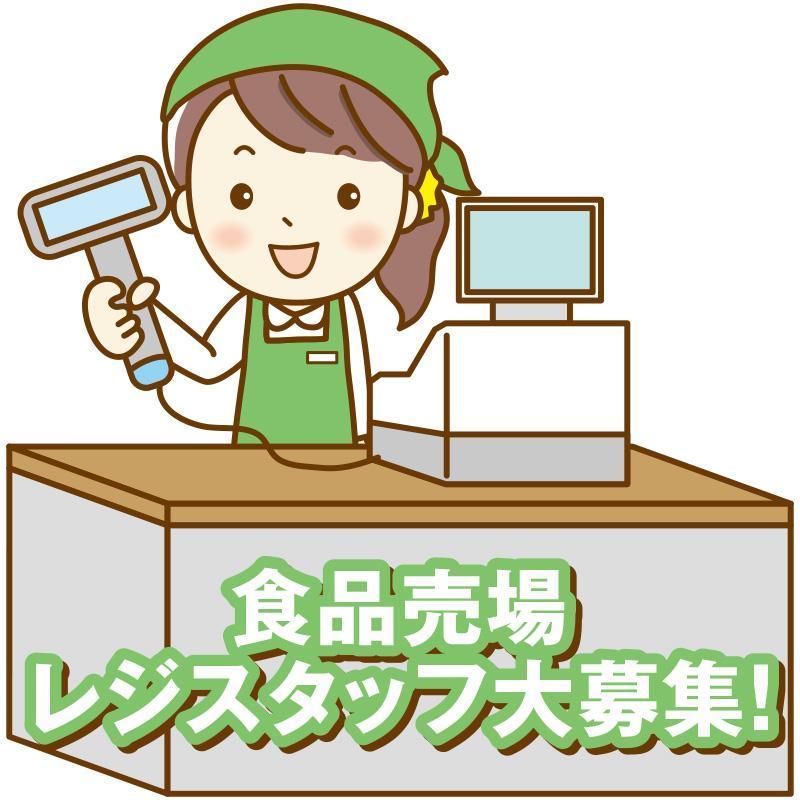 食品売場  レジスタッフ/金沢エムザ