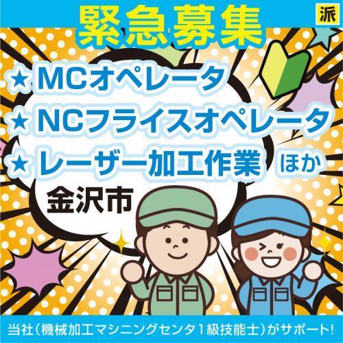 【金沢市】MCオペレータ・NCフライスオペレータ・レーザー加工作業  ほか/ヒューマンウィーズ21株式会社