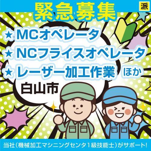 【白山市】MCオペレータ・NCフライスオペレータ・レーザー加工作業  ほか/ヒューマンウィーズ21株式会社