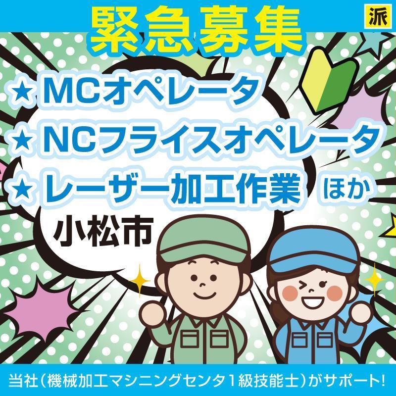 【小松市】MCオペレータ・NCフライスオペレータ・レーザー加工作業  ほか/ヒューマンウィーズ21株式会社