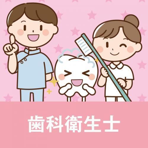 歯科衛生士/医療法人社団  高野歯科医院