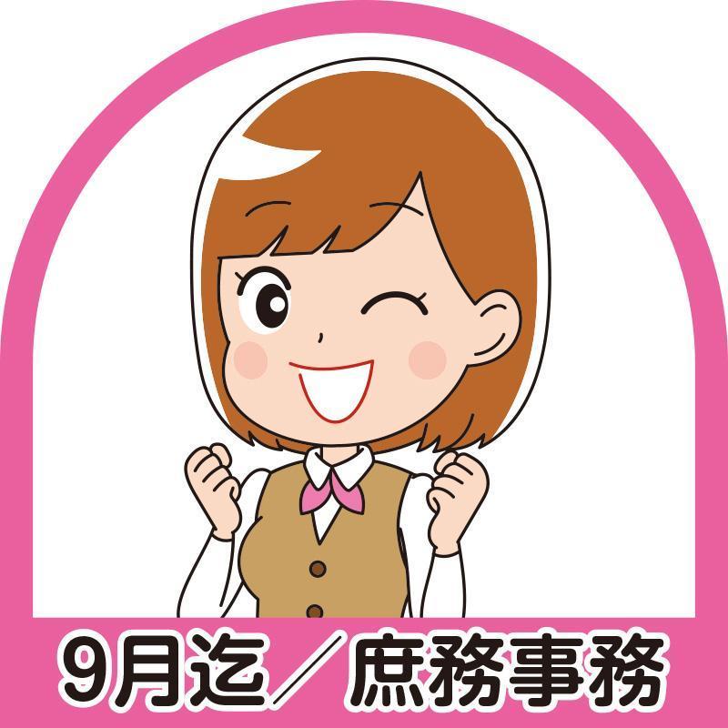 《9月迄》庶務事務/北電産業株式会社 石川支店