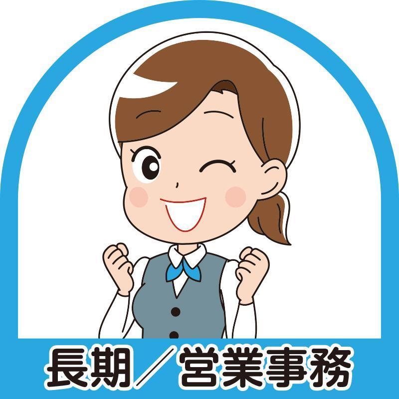 《長期》営業事務/北電産業株式会社 石川支店