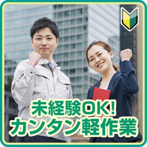 【白山市】未経験OK!カンタン軽作業/株式会社メビウス