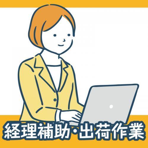 【金沢駅近く工場内】経理補助・出荷作業/3S株式会社